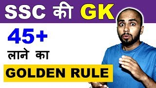 Download How to score 45+ in SSC CGL GK || Best method for SSC CHSL, CPO, Railways Video