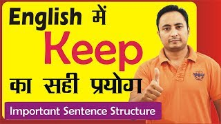 Download English Grammar Lesson | Use of Keep in Sentences | English Speaking Course by Spoken English Guru Video