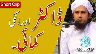 Download Doctor Aur Unki Kamai by #MuftiTariqMasood Video