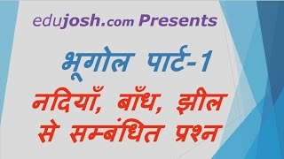 Download Geography GK Question for SSC CHSL, CGL, Railway, Bank Part-1(Hindi) Video