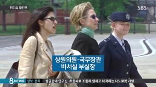 Download 美 위기의 클린턴…'최순실 게이트' 닮았나? / SBS Video
