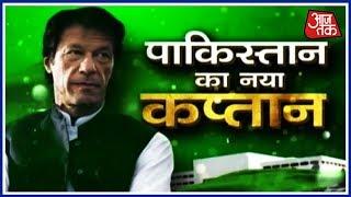 Download Imran Khan बने Pakistan के नए कप्तान, भारत पाकिस्तान के रिश्तों में होगा सुधार ? Video