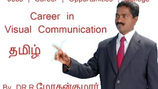 Download Visual Communication Course | Oppurtunities | Salary | Jobs ( Tamil ) Video