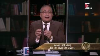 Download وإن أفتوك - حكم إقتناء الكلاب في الإسلام Video