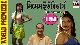 Download Mrs Universe | মিসেস ইউনিভার্স | Bengali Full Movie | World Premiere | Soumitra Chatterjee | Sabitri Video