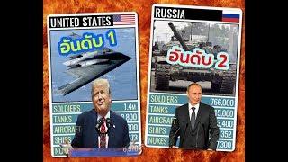 Download โหดสัด รัสเซียไล่เบียดสหรัฐ ผลิตอาวุธส่งออกทั่วโลก Video