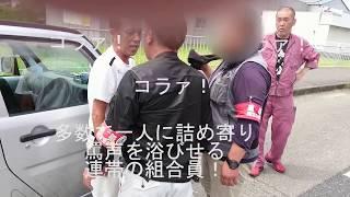 Download 連帯関生支部の恫喝行為 当たり屋 和歌山 Video