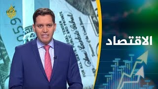 Download النشرة الاقتصادية الأولى 19/1/2019 Video