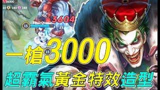 Download 【傳說對決】1槍3000!超霸氣黃金特效造型!皇帝小丑 魔龍路【Lobo】Arena of Valor Video