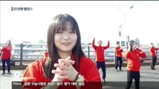 Download [KBS강릉 뉴스] 2018명 다리 위 떼춤 ...탭탭탭 장관 Video