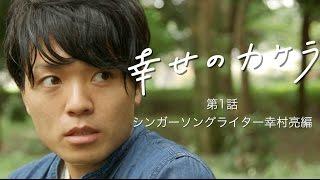Download 【音楽ドラマ】幸せのカケラ 第1話「前前前世」 - シンガーソングライター幸村亮編 Video