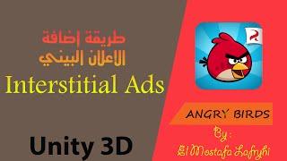 Download طريقة إضافة الإعلان البيني Interstitial Ads للعبة في Unity Video