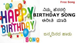 HOW to Create Happy Birthday Song With Name  Wish You Happy Birthday