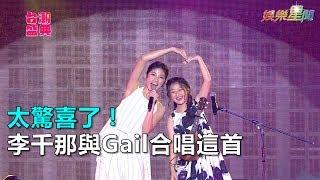 Download 台潮盛典/太驚喜了!李千那與Gail合唱這首「心花開」|三立新聞網SETN Video