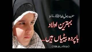 Download Prophet Muhammad (s.a.w) Quotes || pyare nabi ki pyari baatein Video