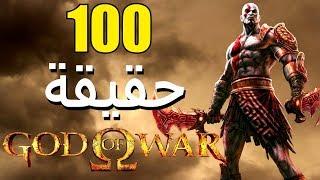 Download 100 حقيقة من حقائق سلسلة God of War Video