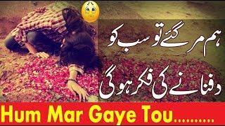 Download Ham Mar gaye tou Sub Ko Dafnane Ki Fikar Hogi |Most Heart Touching POETRY In Urdu Video