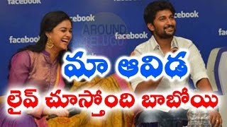 Download మా ఆవిడ లైవ్ చూస్తోంది - Hero Nani Fun With Keerthi Suresh - Nenu Local Movie Interview Video Video
