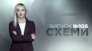 Download Золото Пшонки | Таємничі статки «прокурорських» || «СХЕМИ» №106 Video