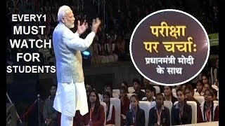 Download Pariksha Par Charcha: Narendra Modi Speech on Student Exam Stress, Competition, Students ज़रूर देखे Video