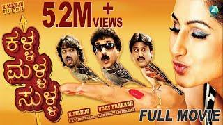 Download Kalla Malla Sulla Full Movie | Latest Kannada Comedy Movie | Ravichandran | Ramesh | Ragini Dwivedi Video