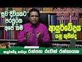 Download what is Sri Lankan ayurvedic medicine ( Sinhala ) - Dr Ranpatha Ruwan Rathnayaka Video
