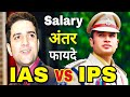 Download ias aur ips me antar - ias and ips salary - difference between ias and ips Video
