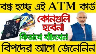 Download বন্ধ হয়ে যাচ্ছে এই ATM কার্ড গুলি,ATM Cards Will Be Banned,Latest ATM News Today,What Is EMV Cards Video