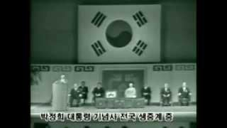 Download Assassination Attempt of Korean President Park Chung Hee 1974 Video