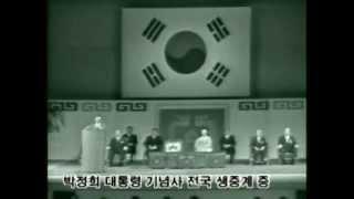 Download Assassination Attempt of Korean President Park Chung Hee 1974 Video