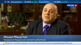Download Михаил Мишустин: налоги зависят от законодательства Video
