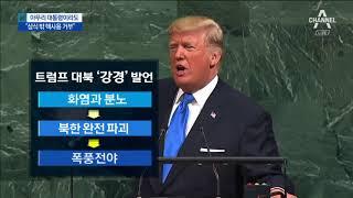 """Download """"트럼프 '위법적 핵 공격' 지시 거부"""" Video"""