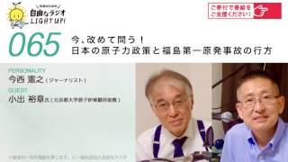 Download 第65回 今、改めて問う!日本の原子力政策と福島第一原発事故の行方 Video