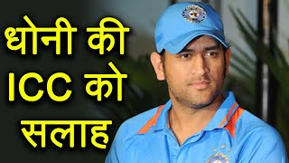 Download MS Dhoni gives ADVICE to ICC on Nepal's debut in International Cricket । वनइंडिया हिंदी Video