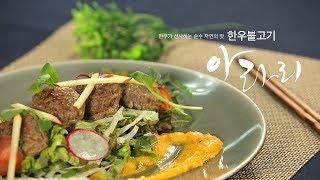 Download [리얼미각] 소리로 먹는 2018특선요리 시리즈4 한우불고기, 아라리 Video