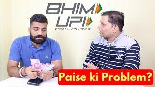 Download BHIM UPI App? How to use BHIM App? Paise ki Problem? Video