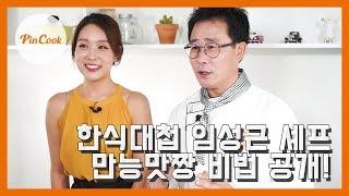 Download 한식대첩 임성근 셰프의 만능맛짱 비법 공개! Video