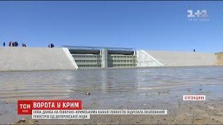 Download Нова дамба перекрила воду на окупований Крим Video
