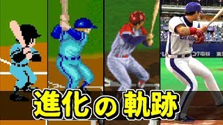 Download 野球ゲーム 進化の軌跡 1978~2017 【名作プレイバック】 Video