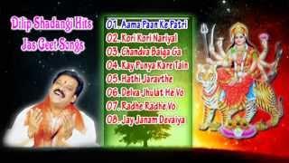 Download Dilip Shadangi Hits - Jukebox - Super Hit Chhattisgarhi Jas Sewa Geet Songs Video