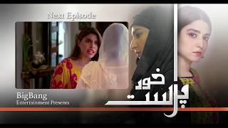 Download KhudParast Episode 23 | Teaser | ARY Digital Drama Video