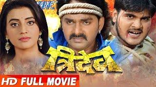 Download Super hit Bhojpuri Full Movie 2017 - Tridev - त्रिदेव - Pawan Singh, Akshara - Bhojpuri Full Film Video