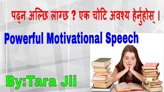 Download पढ्न अल्छि लाग्छ ? हेर्नुहोस उत्साह जगाउने भिडियो Motivational video/Speech in Nepali for Success Video