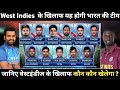 Download India ODI and T20 team squad vs West Indies 2019 | India Squad for West Indies Tour 2019 Video