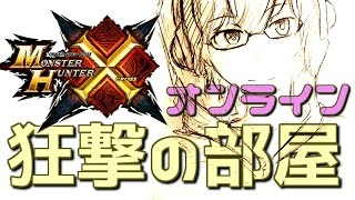 Download 【MHX】狂撃の部屋オンラインPart74【実況生放送】 Video