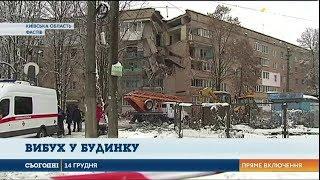 Download В одному з будинків Фастова стався вибух Video