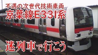 Download 【迷列車で行こう】#46 不遇の次世代技術車両 京葉線E331系 ~先進技術を数多く採用するが、それが仇となり…~ Video