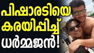 Download Dharmajan makes Ramesh Pisharody to cry Video