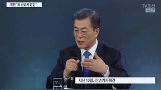 Download 북한, 문재인대통령 신년사 ″온당치 못한 망언″ 맹비난 Video