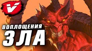 Download Все о Воплощениях Зла [Диабло / Diablo] Video
